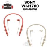 SONY WI-H700 無線 藍芽 藍牙 耳機 頸掛式 高音質 NFC 公司貨 H700