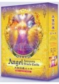 天使回應占卜卡(2016年版)