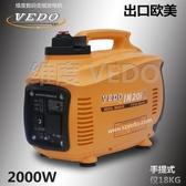 髮電機 維度汽油髮電機組220V家用小型2KW戶外房車2000W車載靜音數碼變頻 雙11狂歡DF