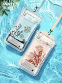 手機防水袋殼潛水套卡通可愛女可觸屏通用游泳掛脖防塵包蘋果華為 歐韓流行館