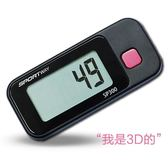 SPORTWAY3D電子計步器 老人成人走路跑步器游戲計數器 測步器口袋CY『新佰數位屋』
