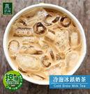 歐可《控糖設計》真奶茶 冷泡冰鎮奶茶 (8包/盒)【好食家】