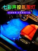車內氛圍燈汽車腳底內飾led燈USB氣氛燈條音樂節奏燈【輕派工作室】