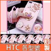 HTC Desire19s Desire19+ U19e U12+ life Desire12s U11 EYEs 彩鑽支架鑽殼 手機殼 水鑽殼 訂製