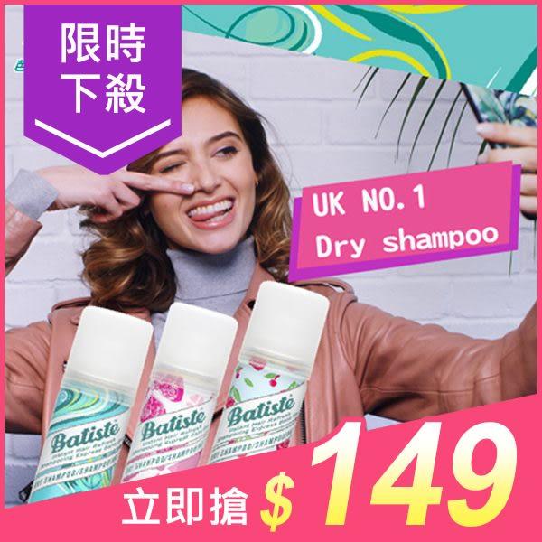 Batiste 秀髮乾洗噴劑(50ml) 乾洗髮 乾洗頭 5款可選【小三美日】原價$180