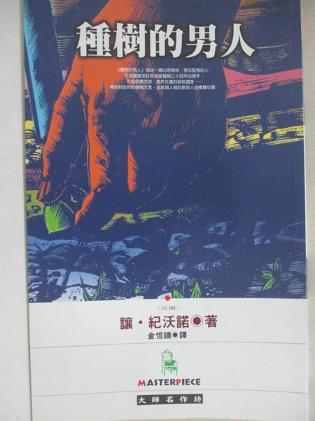 【書寶二手書T1/翻譯小說_GMM】種樹的男人_金恆鏣, 讓紀沃諾