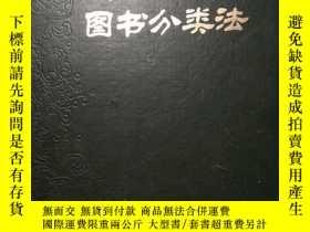 二手書博民逛書店罕見中國圖書館圖書分類方法Y292541 中國圖書館圖書分類方法