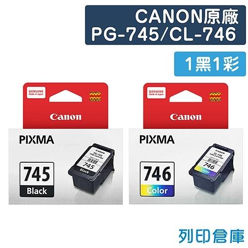 原廠墨水匣 CANON 1黑1彩 PG-745+CL-746 /適用 CANON MG2470/MG2570/MG2970/MX497/IP2870