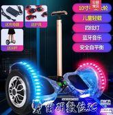 平衡車超盛電動雙輪兒童智慧自平衡代步車成人兩輪體感車成年平衡車LX爾碩數位
