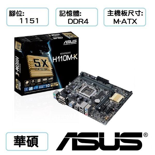ASUS 華碩 H110M-K 主機板 /LGA1151 /DDR4 /原廠註冊4年保固【全館免運、可刷卡】