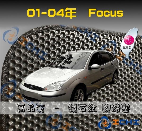 【鑽石紋】01-04年 Focus 腳踏墊 / 台灣製造 工廠直營 / focus海馬腳踏墊 focus腳踏墊 focus踏墊