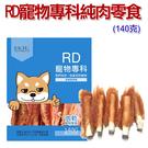 ◆MIX米克斯◆RD(原美味純雞肉零食)寵物專科純肉雞肉零食 140克 台灣製造安全有保障