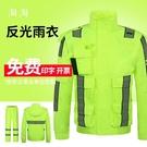 新式熒光綠交通執勤高速路政保安救援男分體透氣反光騎行雨衣套裝 小山好物