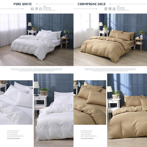 【BEST寢飾】經典素色兩用被床包組 單人 雙人 加大 特大 均一價 日式無印 柔絲棉 台灣製