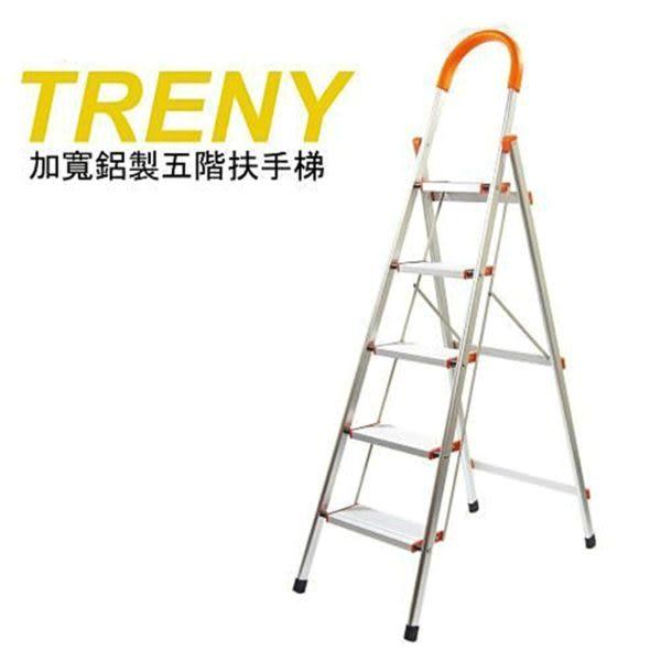 4656 加寬鋁製五階扶手梯 工作梯 一字梯 梯子
