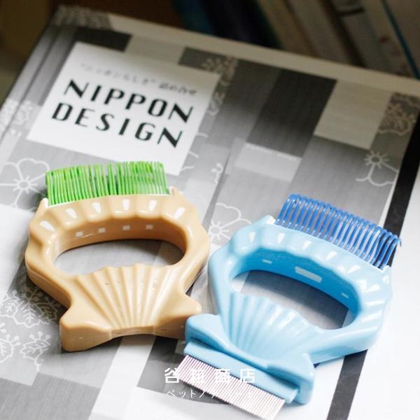 日本貝殼梳狗梳子狗毛清理器梳毛刷寵物去浮毛專用神器狗用品雙十節特惠