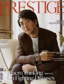 PRESTIGE品雜誌 國際中文版 5月號/2020 第89期