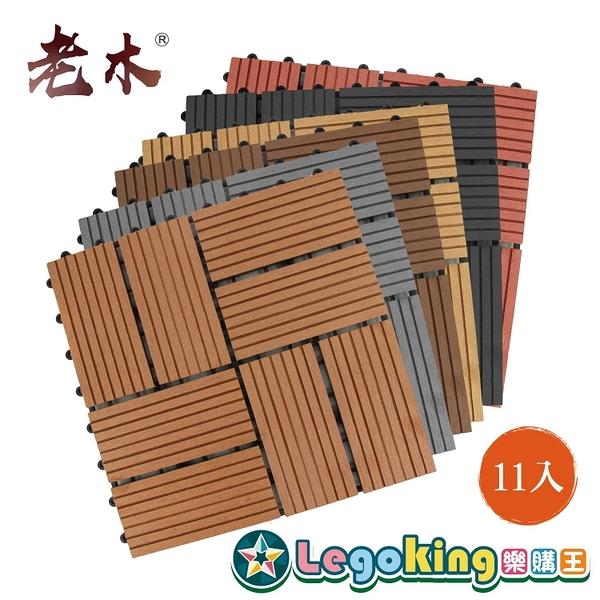 【樂購王】塑木地板《條紋系列 四格拼接》環保 簡單安裝 美觀 個人風格 地板 拼接
