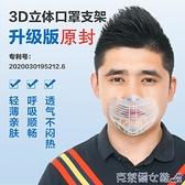 口罩支架 口罩3D立體透氣內托支架不沾口紅嘴鼻支撐架夏天季布套防過敏悶痘 快速出貨