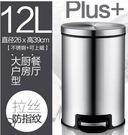 幸福居*麥桶桶 不鏽鋼垃圾桶腳踏式歐式創意 家用衛生間廚房客廳有蓋靜音18(首圖款)