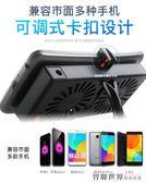 手機散熱器散熱風扇通用支架吃雞遊戲手柄  智聯