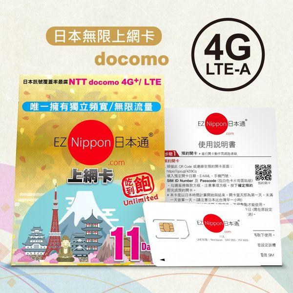 (免運費) EZ Nippon日本通11天吃到飽上網卡(nano) (OS小舖)
