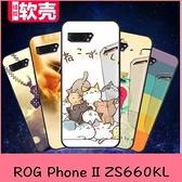 【萌萌噠】ASUS ROG Phone II (ZS660KL)  彩繪工藝 小清新個性可愛卡通 全包磨砂防摔軟殼 手機殼