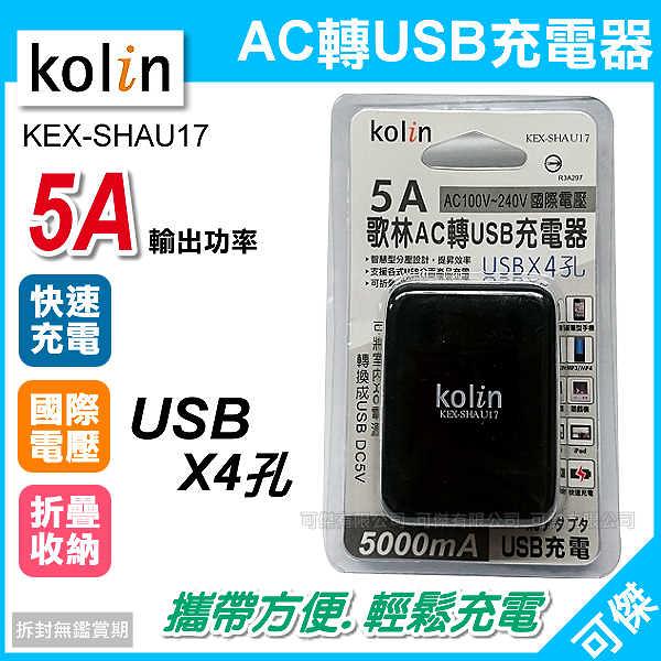 歌林 Kolin KEX-SHAU17  AC轉USB充電器 充電快速省時  攜帶方便  隨插隨用  安心安全 可傑