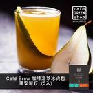 【咖啡綠商號】Cold & Hot咖啡冷萃冰火包-棗安梨好(5入)