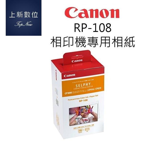《台南-上新》CANON RP-108 相紙 相片 印表機 F