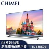 CHIMEI奇美 65吋 大4K HDR 智慧連網液晶顯示器(TL-65R500)【只送不裝】