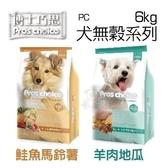 *KING*博士巧思 PC犬無穀系列 6kg/包 鮭魚馬鈴薯/羊肉地瓜 犬飼料 不含玉米、小麥、大豆