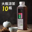 【年輕18歲】十八味養身茶-瓶裝茶/大瓶960MLx10瓶【特惠免運】