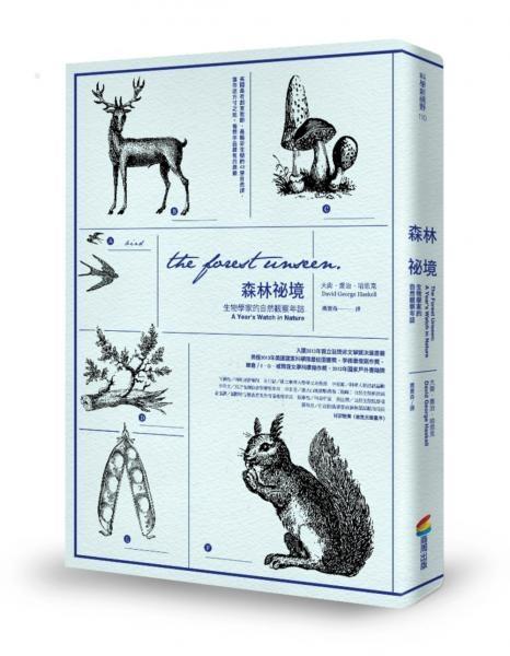 森林祕境(暢銷改版):生物學家的自然觀察年誌【城邦讀書花園】