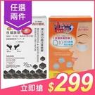 森田藥粧 激光潤白賦活黑眼膜/Q10活化...