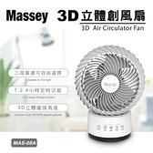 豬頭電器(^OO^) - Massey 9吋3D立體自動擺頭循環扇【MAS-08A】