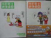【書寶二手書T6/漫畫書_KCI】機動戰士鋼彈桑_2&3集_共2本合售_大和田秀樹