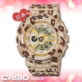 CASIO卡西歐 手錶專賣店  Baby-G BA-110LP-9AJF 日本版 女錶 時尚豹紋系列 雙顯錶 防水100米 橡膠錶帶