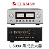 【獨家販售+24期0利率】LUXMAN 集成放大器 L-509X 日本頂級音響 公司貨