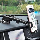 車載手機支架座汽車用儀表台吸盤式導航創意萬能通用支撐車上支駕『韓女王』