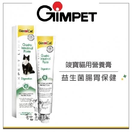 GimCat竣寶[貓咪營養品,益生菌腸胃保健營養膏,50g]