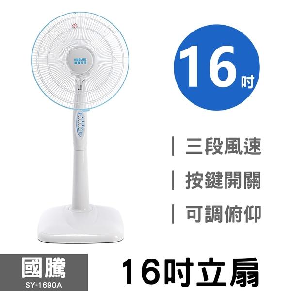 【國騰】16吋立扇 SY-1690A