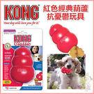 *KING WANG*美國KONG《紅色...