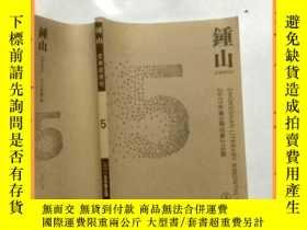 二手書博民逛書店鍾山罕見文學雙月刊 2015 5Y16354