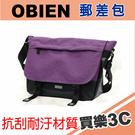 OBIEN 都會型小款郵差包 側背包 紫,防潑水抗刮耐汙材質,YKK拉鍊,可放10吋平板電腦,BG-MS100 海思