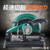 切割機 小型全銅芯大功率家用355型單相220V鋼材木材切割機 220v igo 晶彩生活