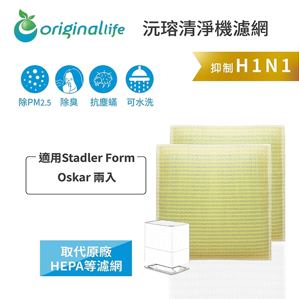 瑞士設計師Stadler Form (Oskar 兩入組) 超淨化空氣清淨機濾網【Original life】長效可水洗