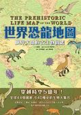 (二手書)世界恐龍地圖