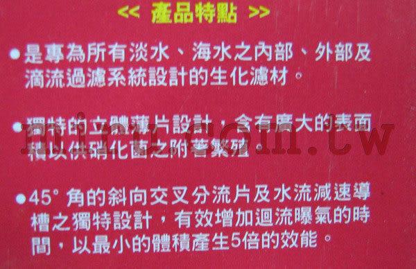 【西高地水族坊】ISTA伊士達 5倍培菌生化球 100pcs
