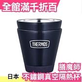 日本 THERMOS 膳魔師 不鏽鋼真空保溫杯 0.4L 附杯蓋 隔熱杯 保溫保冷杯 露營野餐 ROD-004【小福部屋】